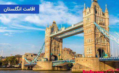 دریافت اقامت انگلستان