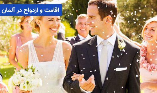 اقامت و ازدواج در آلمان