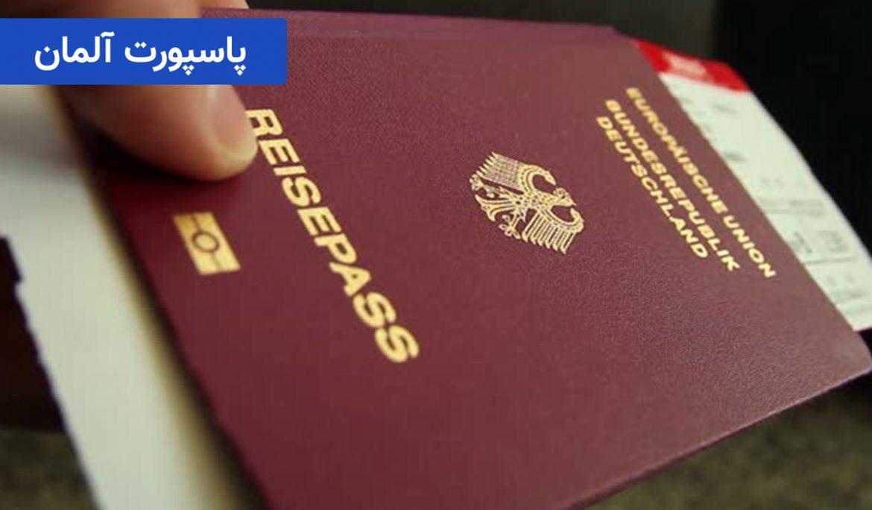 پاسپورت آلمان و طرق اخذ آن