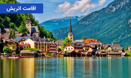 دریافت اقامت اتریش