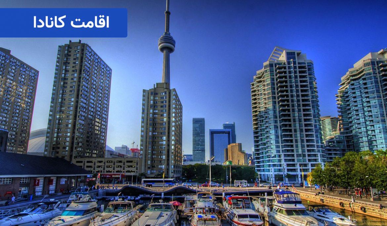 اخذ اقامت و تابعیت کانادا