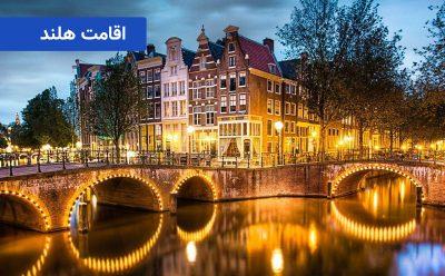 اقامت هلند
