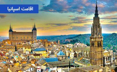 اخذ اقامت اسپانیا از طریق سرمایه گذاری و ثبت شرکت